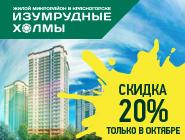 ЖК «Изумрудные холмы» Скидка 20% только в октябре